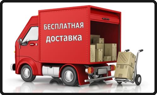 бесплатно привезем купленный товар