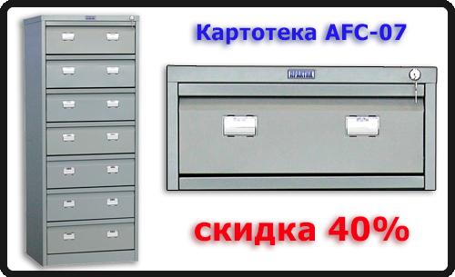 для хранения документов или карточек формата