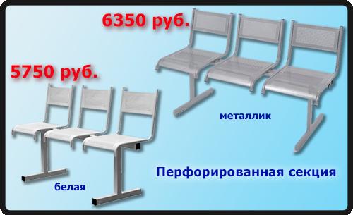 Перфорированная секция 3-мест