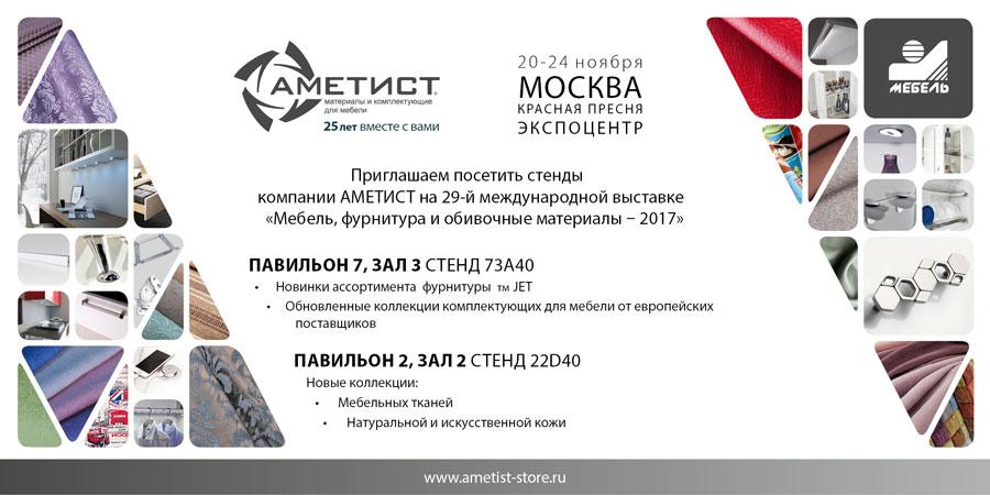 """Аметист на выставке """"мебель-2017"""" : индивидуальные решения д."""