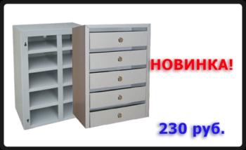 Почтовые ящики от 230 р.